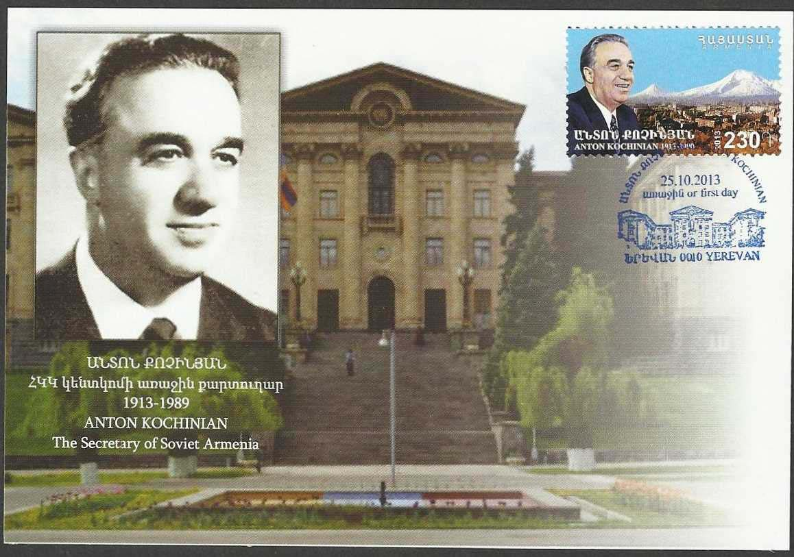 <font =5-631>631, Anton Kochinian, Official Maxi Card, Scott #--- <br>Date of Issue: October 25, 2013 <br> <a href=&quot;/images/ArmenianStamps-631-Maxi.jpg&quot;>   <font color=green><b>View the image</b></a></font>