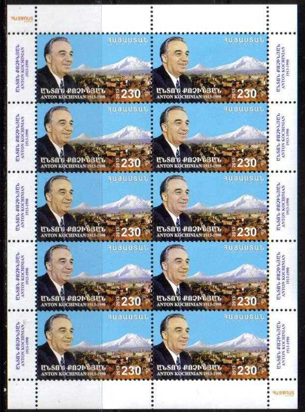 "<font =4-631>631, Anton Kochinian, Complete sheets of 10, Scott #--- <br>Date of Issue: October 25, 2013 <br> <a href=""/images/ArmenianStamps-631-Sheet.jpg"">   <font color=green><b>View the image</b></a></font>"