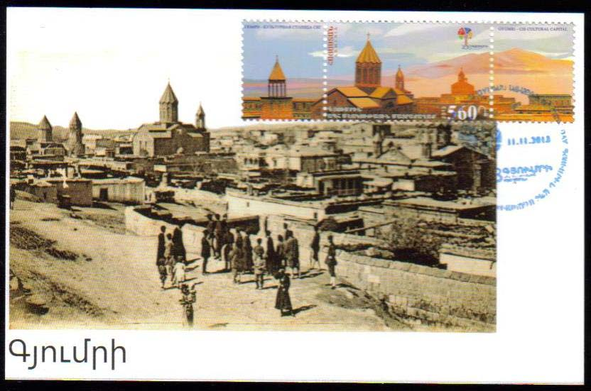 <font =5-635>635, Gumri, Official Maxi Card, Scott #--- <br><a href=&quot;/images/ArmenianStamps-635-Maxi.jpg&quot;>   <font color=green><b>View the image</b></a></font>