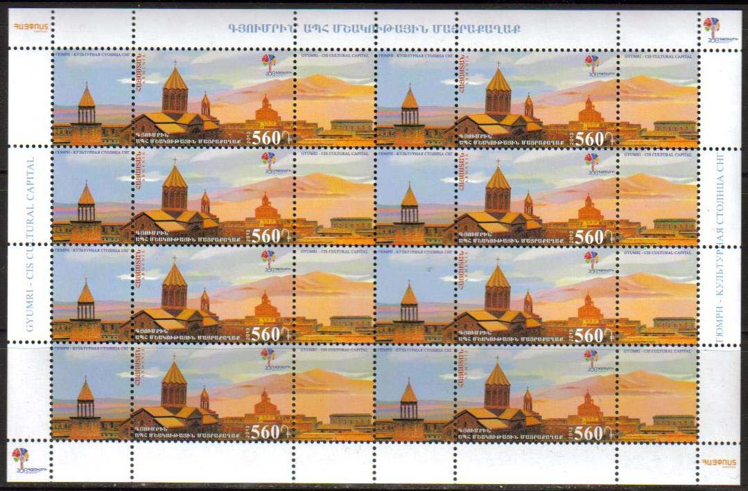 <font =4-635>635, Gumri, Cultural Capital of CIS, sheet of 8 with 16 labels, Scott #--- <br> <a href=&quot;/images/ArmenianStamps-635-Sheet.jpg&quot;>   <font color=green><b>View the image</b></a></font>