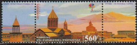 <font =1-635>635, Gumri, Cultural Capital of CIS, a single stamp with two side labels, Scott #--- <br>Date of Issue: -----      <br> <a href=&quot;/images/ArmenianStamps-635.jpg&quot;>   <font color=green><b>View the image</b></a></font>