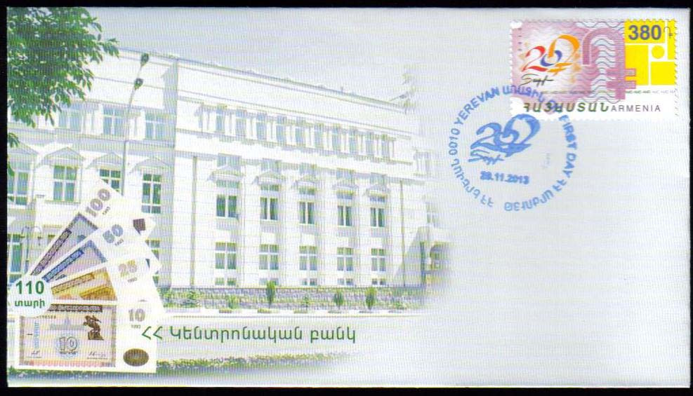 <font =2-646>646, Armenian Currency, Official FDC, Scott #---  <br> <a href=&quot;/images/ArmenianStamps-646-FDC.jpg&quot;>   <font color=green><b>View the image</b></a></font>