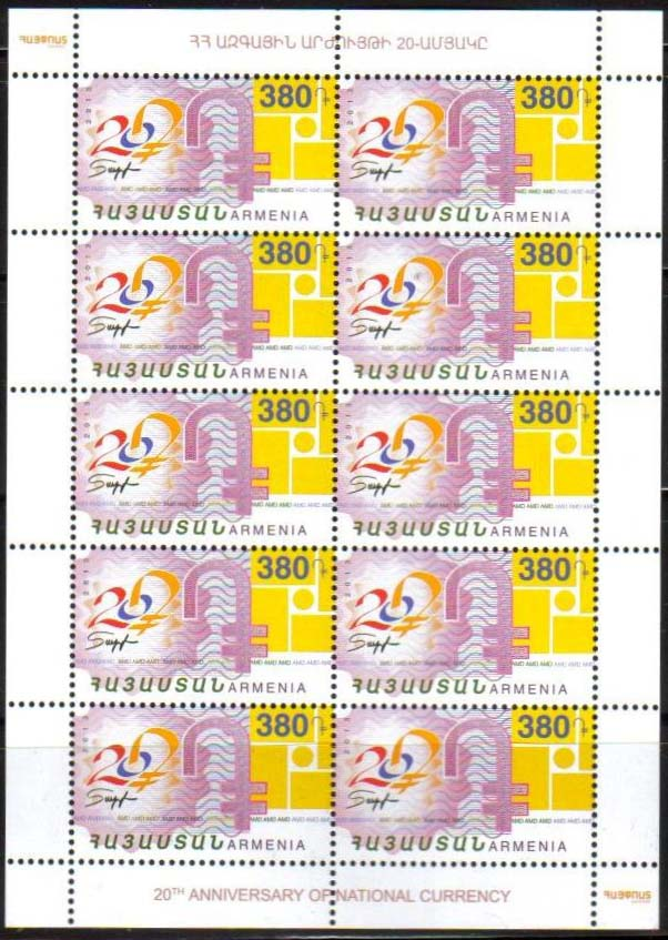 <font =4-646>646, Armenian Currency, standard sheet of 10, Scott #--- <br> <a href=&quot;/images/ArmenianStamps-646-Sheet.jpg&quot;>   <font color=green><b>View the image</b></a></font>