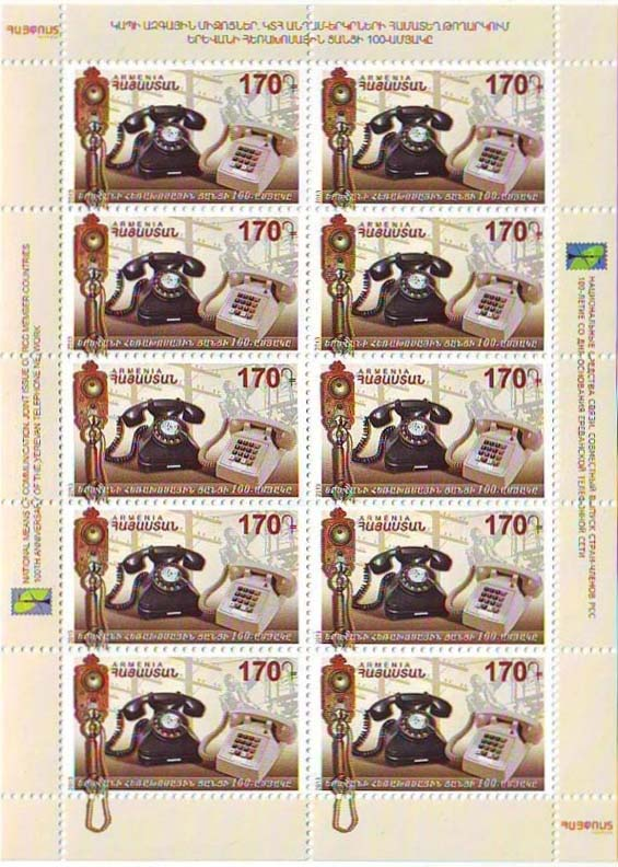 <font =4-650>650, Telephone Centennial, standard sheet of 10, Scott #--- <br> <a href=&quot;/images/ArmenianStamps-650-Sheet.jpg&quot;>   <font color=green><b>View the image</b></a></font>
