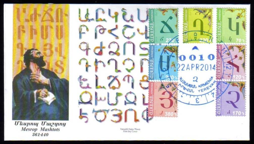 "<font =2-662>662-668, Armenian Alphabet, 7 characters, 3rd group, official FDC, Scott #983-989 <br>Date of Issue: April 2<br> <a href=""/images/ArmenianStamps-662-668-FDC.jpg\"">   <font color=green><b>View the image</b></a></font>"