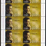 "<font =4-685>685, John Kirakossian, Complete sheets of 10, <br> <br> <a href=""/images/ArmenianStamps-685-Sheet.jpg"">   <font color=green><b>View the image</b></a></font>"