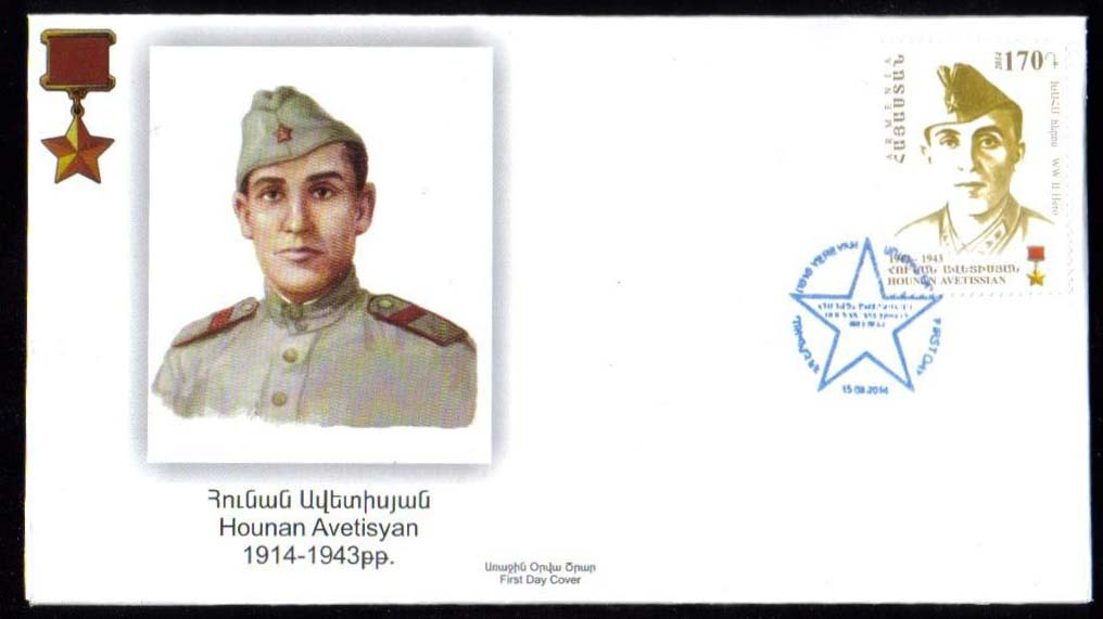 "<font =2-688>688, Hounan Avetisian, Official FDC, Scott #--- <br><br> <a href=""/images/ArmenianStamps-688-FDC.jpg"">   <font color=green><b>View the image</b></a></font>"