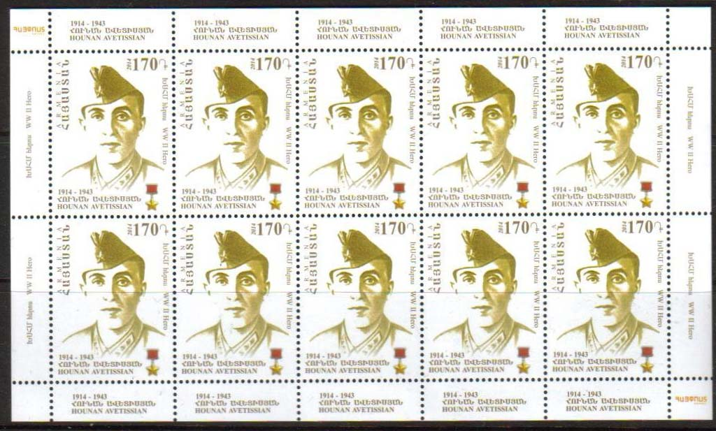 <font =4-688>688, Hunan Avetisian, Complete sheet of 10, <br> <br> <a href=&quot;/images/ArmenianStamps-688-Sheet.jpg&quot;>   <font color=green><b>View the image</b></a></font>