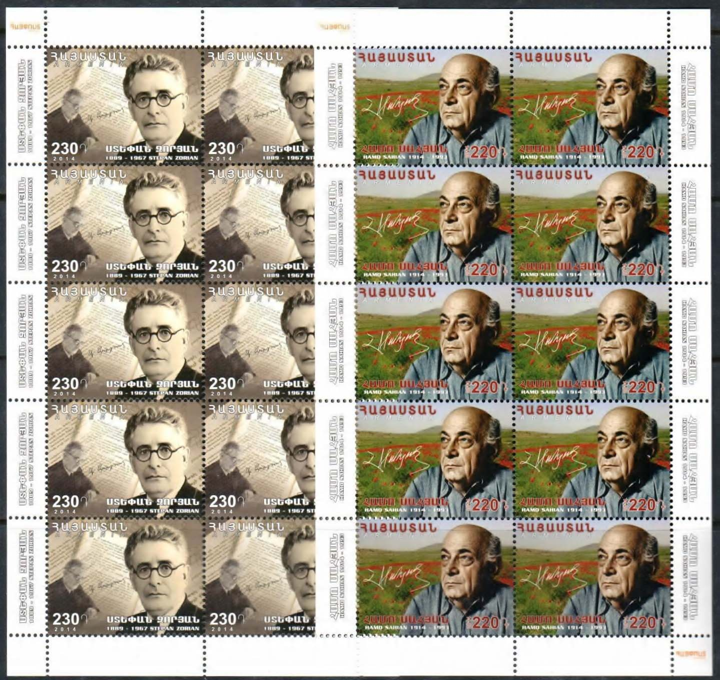 <font =4-691>691-692, Armenian Literature, Hamo Sahian and Stepan Zorian, Complete sheet of 10, <br> <br> <a href=&quot;/images/ArmenianStamps-691-692-Sheets.jpg&quot;>   <font color=green><b>View the image</b></a></font>