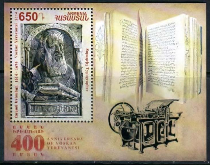 <font =1-695>695, Voskan Yerevantsi, 400th Anniversary, Scott #1012 <br>Date of Issue: September 26<br> <a href=&quot;/images/ArmenianStamps-695.jpg&quot;>   <font color=green><b>View the image</b></a></font>