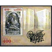 "<font =1-695>695, Voskan Yerevantsi, 400th Anniversary, Scott #1012 <br>Date of Issue: September 26<br> <a href=""/images/ArmenianStamps-695.jpg"">   <font color=green><b>View the image</b></a></font>"