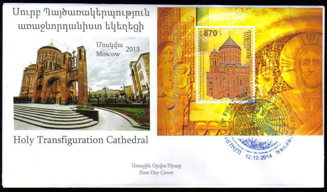"<font =2-699>699, New Armenian Cathedral in Moscow, Official FDC, Scott #--- <br><br> <a href=""/images/ArmenianStamps-699-FDC.jpg"">   <font color=green><b>View the image</b></a></font>"
