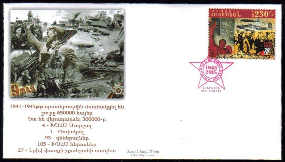 <font =2-724>724, WWII 70th Anniversary,  Official FDC, Scott #... <br>Date of Issue: May 8<br> <a href=&quot;/images/ArmenianStamps-724-FDC.jpg&quot;>   <font color=green><b>View the image</b></a></font>