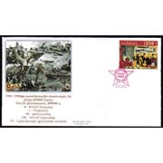 "<font =2-724>724, WWII 70th Anniversary,  Official FDC, Scott #... <br>Date of Issue: May 8<br> <a href=""/images/ArmenianStamps-724-FDC.jpg"">   <font color=green><b>View the image</b></a></font>"