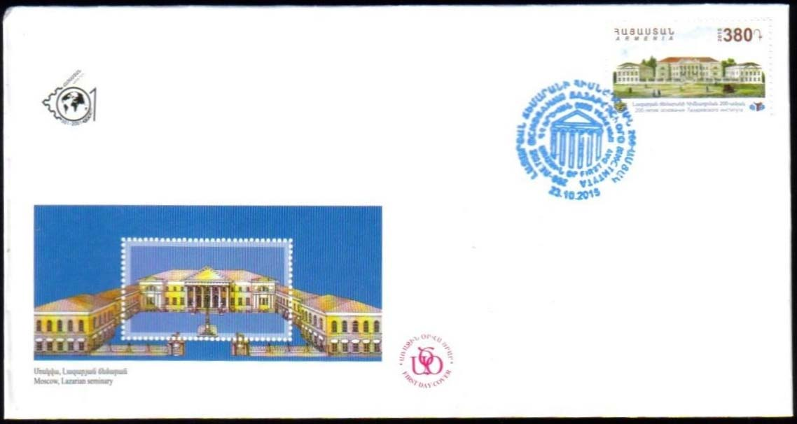 "<font =2-731>731, Lazarian Seminary, Official FDC, Scott #... <br> <a href=""/images/ArmenianStamps-731-FDC.jpg"">   <font color=green><b>View the image</b></a></font>"