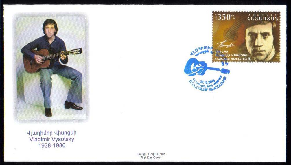 "<font =2-744>744, Vladimir Vysotsky, Official FDC, Scott #1056 <br> <a href=""/images/ArmenianStamps-744-FDC.jpg"">   <font color=green><b>View the image</b></a></font>"
