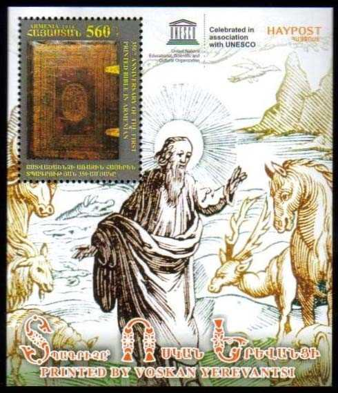 <font =1-773>773, 350th anniversary of the First printed Bible in Armenia by Voskan Yerevantsi, a single S/S, Scott #1079 <br>Date of Issue: Nov 13<br> <a href=&quot;/images/ArmenianStamps-773.jpg&quot;>   <font color=green><b>View the image</b></a></font>