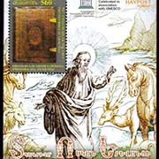 "<font =1-773>773, 350th anniversary of the First printed Bible in Armenia by Voskan Yerevantsi, a single S/S, Scott #1079 <br>Date of Issue: Nov 13<br> <a href=""/images/ArmenianStamps-773.jpg"">   <font color=green><b>View the image</b></a></font>"