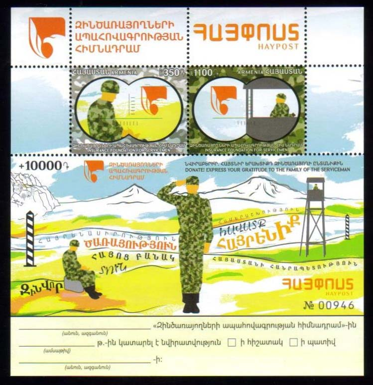 <font =1-813>813-14, Armenian Servicemen Insurance Souvenir Sheet, set of 3 stamps, the 3rd being a high value charity stamps, Scott #B4 <br>Date of Issue: September 18<br> <a href=&quot;/images/ArmenianStamps-813-814.jpg&quot;>   <font color=green><b>View the image</b></a></font>