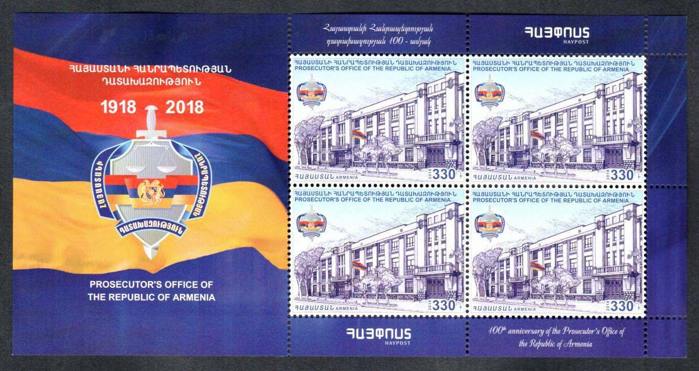 <font =4-854>854, 100th Ann. of the Armenia Prosecutor's Office, Sheetlet of 4, Scott #---- <br>Date of Issue: July 1<br> <a href=&quot;/images/ArmenianStamps-854-SheetX4.jpg&quot;>   <font color=green><b>View the image</b></a></font>