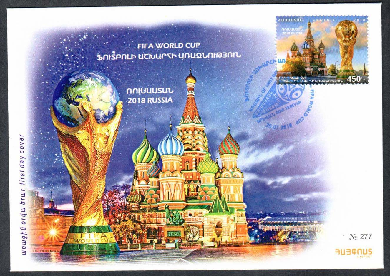 "<font =2-855>855, FIFA World Cup, FDC, Scott #---- <br>Date of Issue: July 25<br> <a href=""/images/ArmenianStamps-855-FDC.jpg"">   <font color=green><b>View the image</b></a></font>"