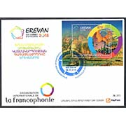 "<font =2-863>863, La Francophonie in Yerevan, FDC, Scott #---- <br>Date of Issue: October 8<br> <a href=""/images/ArmenianStamps-863-FDC.jpg"">   <font color=green><b>View the image</b></a></font>"