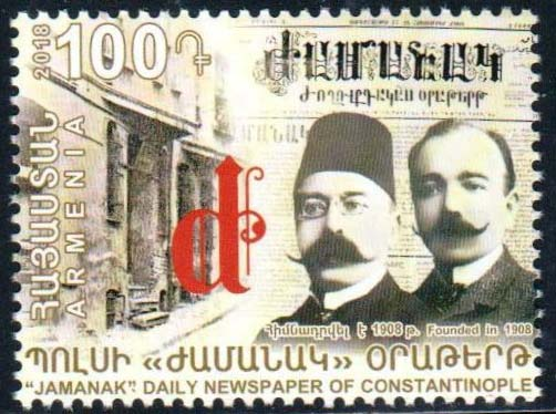 "<font =1-869>869, ""Jamanak\"" Daily Newspaper, 100th Anniversary, Scott #1158 <br>Date of Issue: Nov 22<br> <a href=\""/images/ArmenianStamps-869.jpg\"">   <font color=green><b>View the image</b></a></font>"