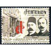 "<font =1-869>869, ""Jamanak"" Daily Newspaper, 100th Anniversary, Scott #1158 <br>Date of Issue: Nov 22<br> <a href=""/images/ArmenianStamps-869.jpg"">   <font color=green><b>View the image</b></a></font>"