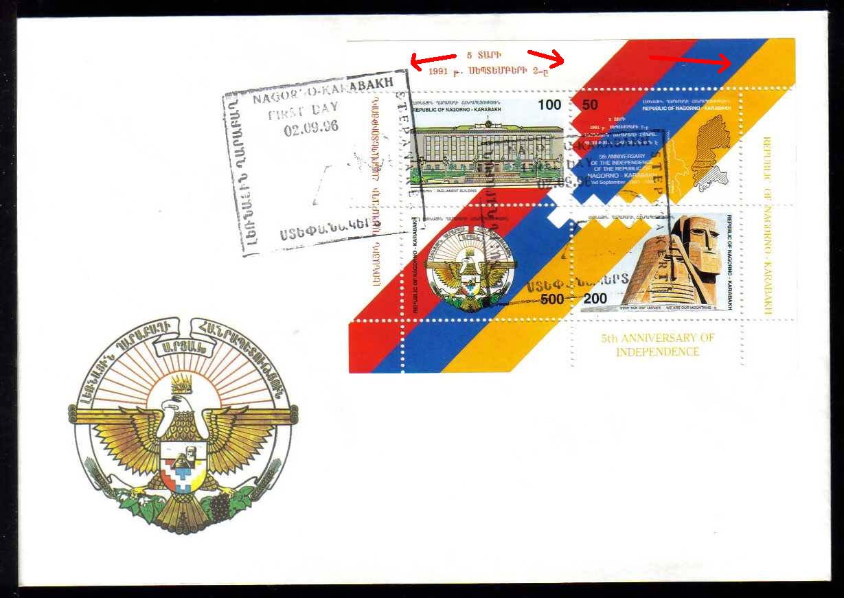 <font 2-012b>Nagorno Karabakh #12-15, Fifth Anniversary of Independence, <U>correct</u> flag. (Sold Out)<br> FDC, perforation does not extend to the upper margin and stops at the stamp<br><a href=&quot;/images/KA-12-15-FDCb.jpg&quot;>   <font color=green><b>View the image</b></a></font>