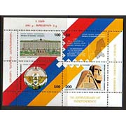 "<Font 1-012b>Nagorno Karabakh #12-15, Fifth Anniversary of Independence, <u>correct</u> flag. <font color=red>Sold Out</font><br> S/S perforation does not extend to the upper margin and stops at the stamp<br><a href=""/images/KA-12-15-NoPerf.jpg"">   <font color=green><b>View the image</b></a></font>"