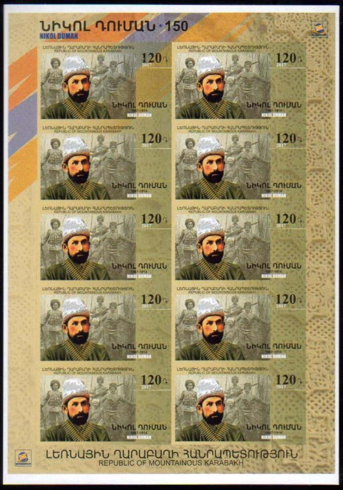 <Font 3-132c><br>Nagorno Karabakh #132, Nikol Duman, imperf complete sheet, 150th Birth Anniversary<br><a href=&quot;/images/KA-132-Imp-Sheet.jpg&quot;>   <font color=green><b>View the image</b></a></font><br>