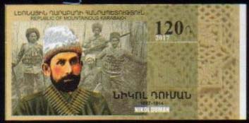 <Font 1-132b><br>Nagorno Karabakh #132i, Nikol Duman, imperf single stamp, 150th Birth Anniversary<br><a href=&quot;/images/KA-132-Imperf.jpg&quot;>   <font color=green><b>View the image</b></a></font><br>