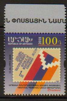 "<Font 1-164>Artsakh #164, 25th Anniversary of Independence, a single stamp <br><a href=""/images/KA-164.jpg\"">   <font color=green><b>View the image</b></a></font>"