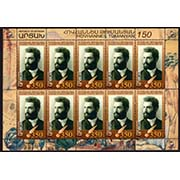 "<Font 2-188>Artsakh #188, Hovhannes Tumanyan, 150th Birth Anniversary, Sheet of 10 <br><a href=""/images/KA-188-Sheet.jpg"">   <font color=green><b>View the image</b></a></font>"