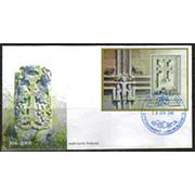 "<font 2-032>Nagorno Karabakh #32,  Christianity in Armenia, 1700th Anniversary<br> FDC of the S/S<br><a href=""/images/KA-32-FDC.jpg"">   <font color=green><b>View the image</b></a></font>"