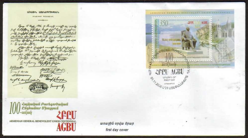"<font 2-043>Nagorno Karabakh #43, AGBU, 100th Anniversary <br> FDC, 01-11-2008<br><a href=""/images/KA-43-FDC.jpg"">   <font color=green><b>View the image</b></a></font>"