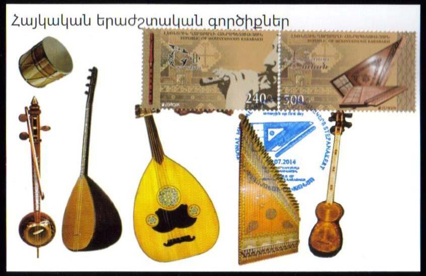 http://www.armenianstamps.com/images/KA-96-97-Maxi.jpg