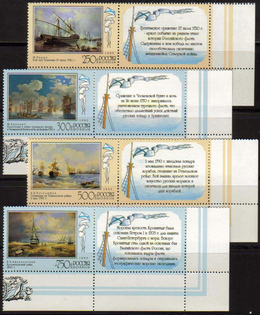 Russia Scott #6287-6290, <font 02> MNH, Soviet Navy, painting by Aivazovsky,  a single set of 4 with label on the right hand side
