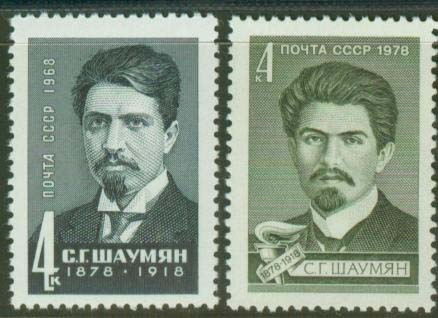 Russia Scott #3515 and 4706, Stepan Shahoumian