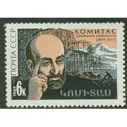 Russia Scott #3645, Komitas