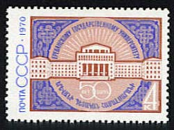 Russia Scott #3768, Yerevan University, single stamp