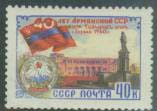 Russia Scott #2394, 40th anniversary of the Soviet Armenia, single