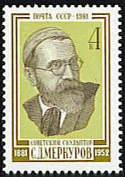 Russia Scott #4994, Sergei Merkurov, single stamp, 1981 issue.