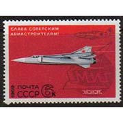 Russia Scott #3671, Artem Mikoyan, Mig Jet inventor, a single red stamp issued 1969